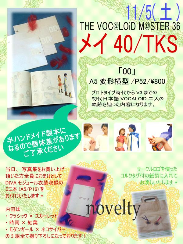 161105oshinagaki.jpg