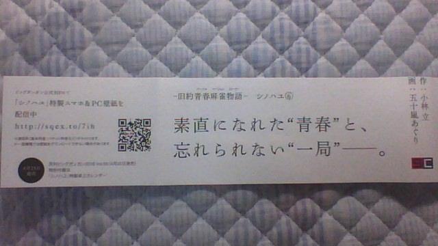 シノハユ 6巻 帯A