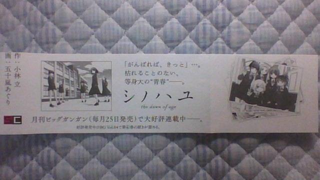 シノハユ 6巻 帯B