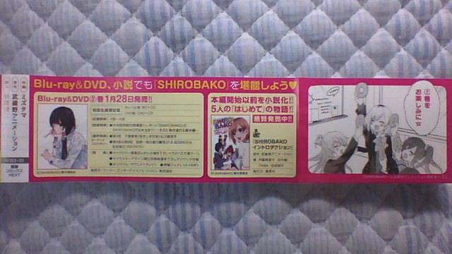 SHIROBAKO ~上山高校アニメーション同好会~  1巻 帯B