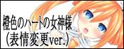 橙色のハートの女神様(表情変更ver.)