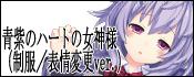 青紫のハートの女神様(制服/表情変更ver.)