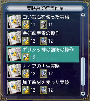 錬金壺2.jpg