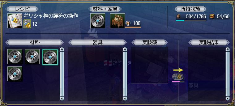 錬金壺3.jpg