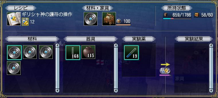 錬金壺4.jpg