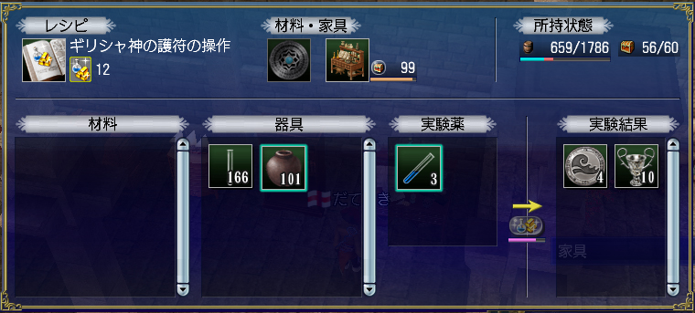 錬金壺5.jpg