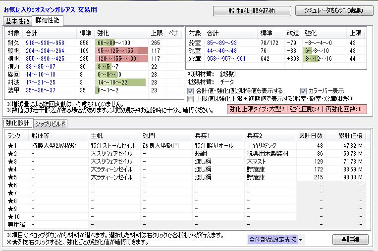 オスガレ交易用 1.jpg
