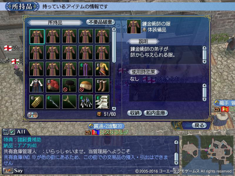 錬金術師の服.jpg