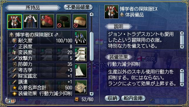 博学者の探険複EX.jpg