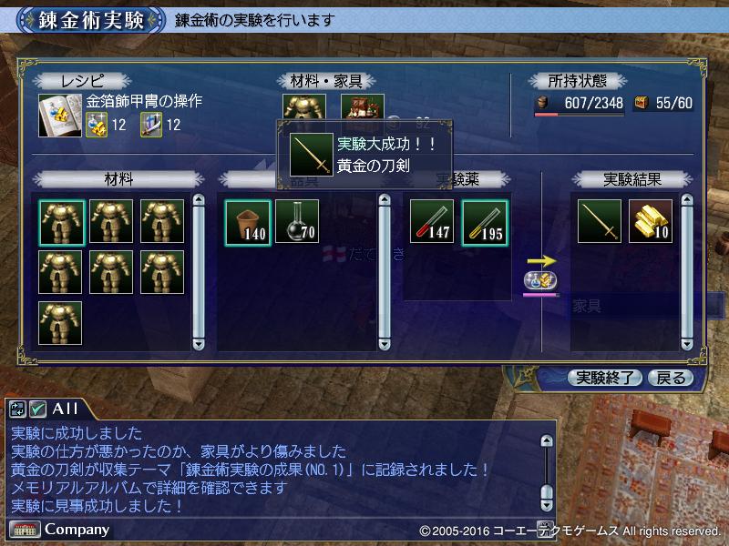 黄金の剣 1.jpg