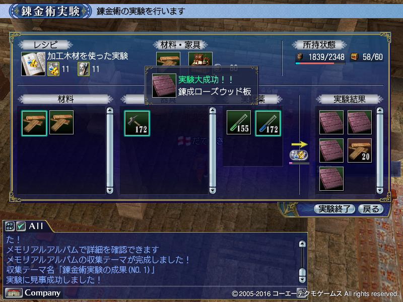 錬成ローズ 4.jpg