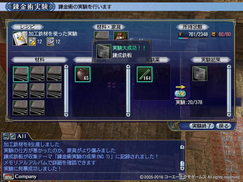 錬成鉄板 4.jpg