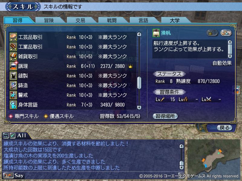 錬成調理R6.jpg