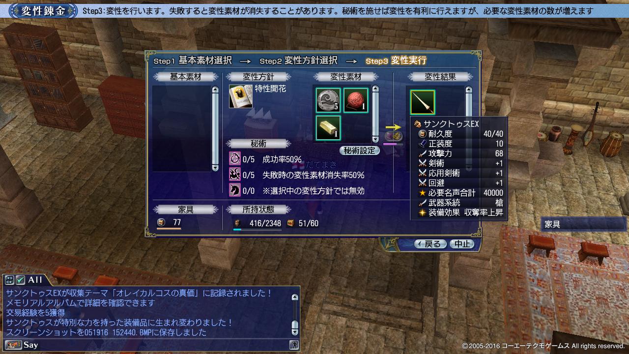 サンクトゥスEX 3.jpg
