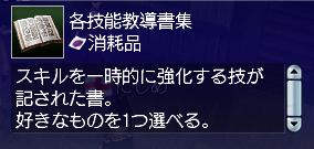 ログインボーナス3.jpg