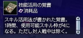 ログインボーナス5.jpg