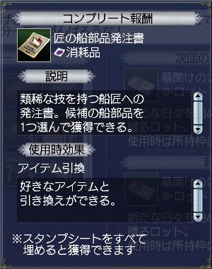 ログインボーナス6.jpg