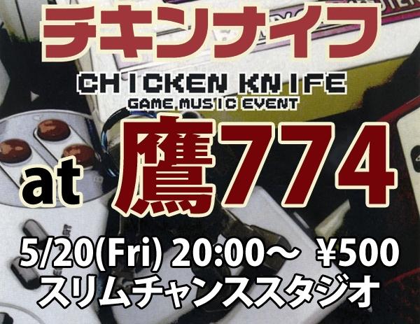 チキンナイフ at 鷹774_246