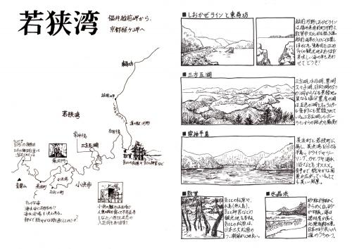 若狭湾.jpg