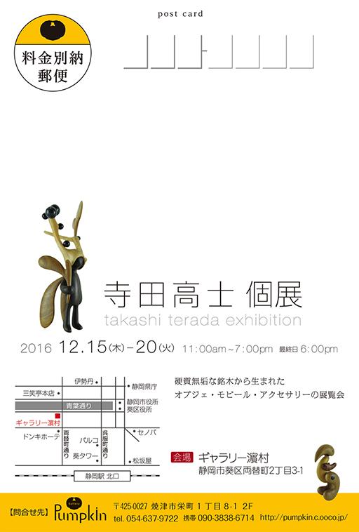 寺田個展2016_DM_表