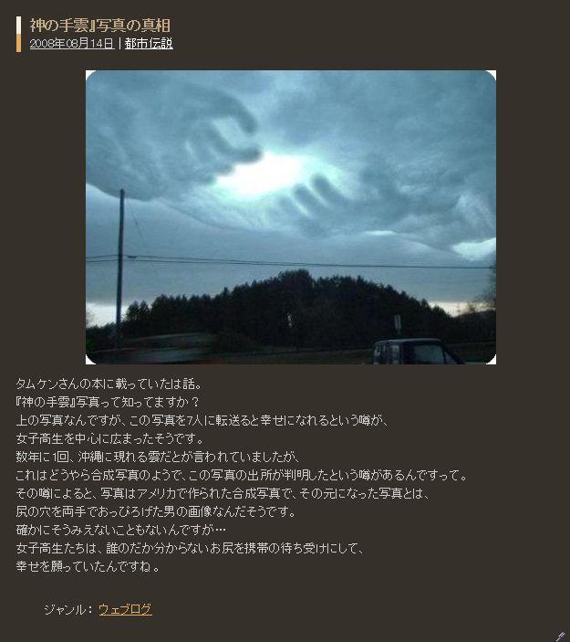 神の手の雲_真相(4)