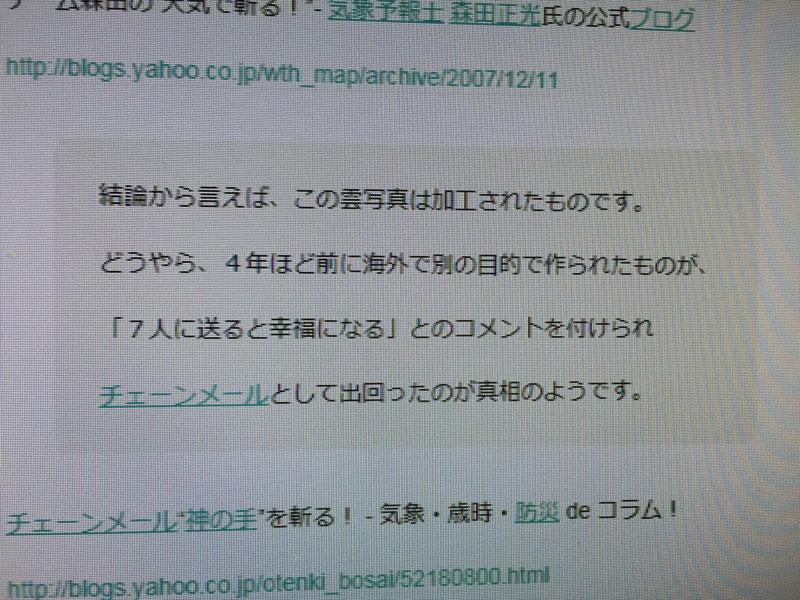 神の手の雲_真相-(2)