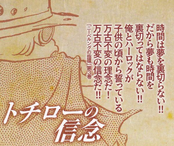 松本零士 名言集04