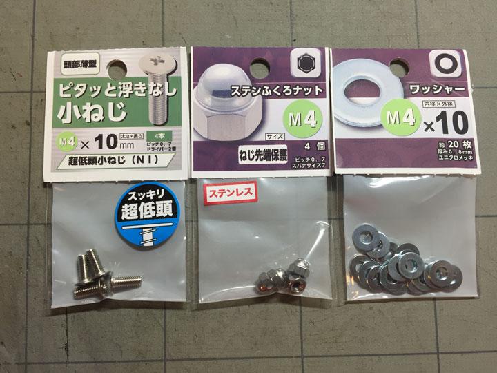 オルトリーブ_改造用品-(6)
