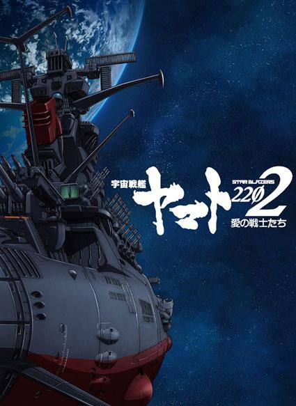 宇宙戦艦ヤマト2202_愛の戦士