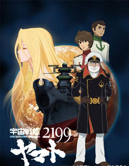 宇宙戦艦ヤマト2199_02