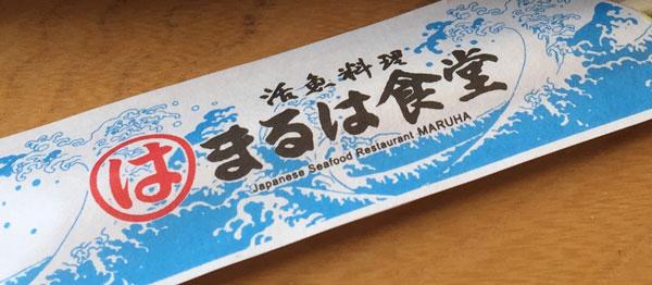 知多イチ--(2)