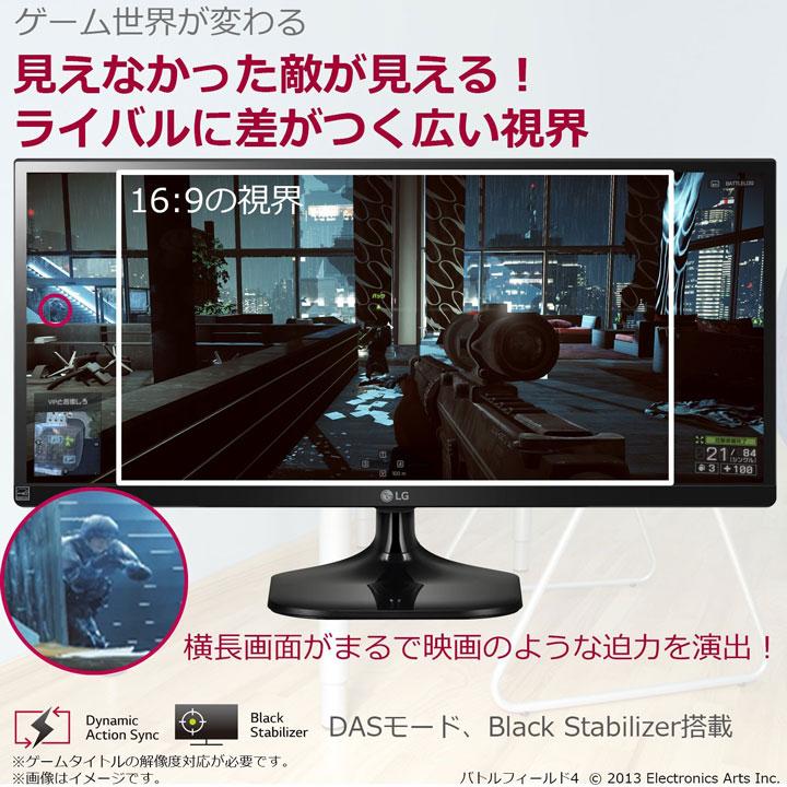 LG-UltraWide-モニター 34inch_03