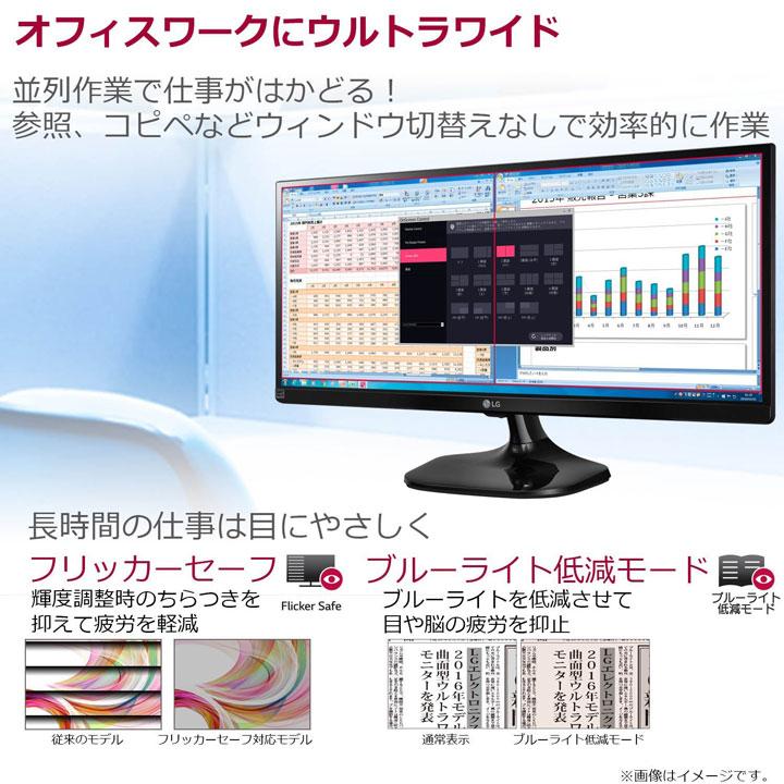 LG-UltraWide-モニター 34inch_04