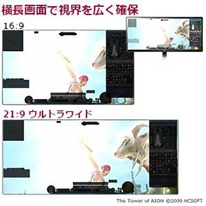 LG-UltraWide-モニター 34inch_07_e