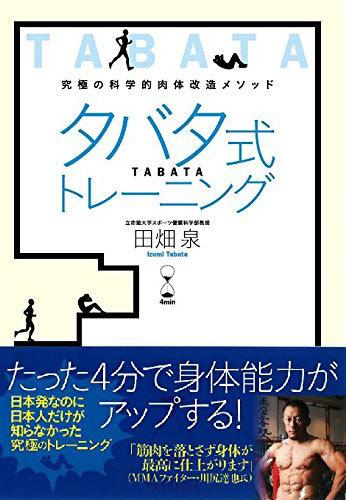 田畑式トレーニング