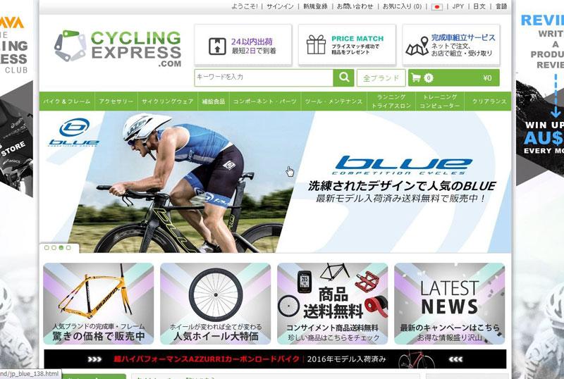 Cycling-Express.jpg