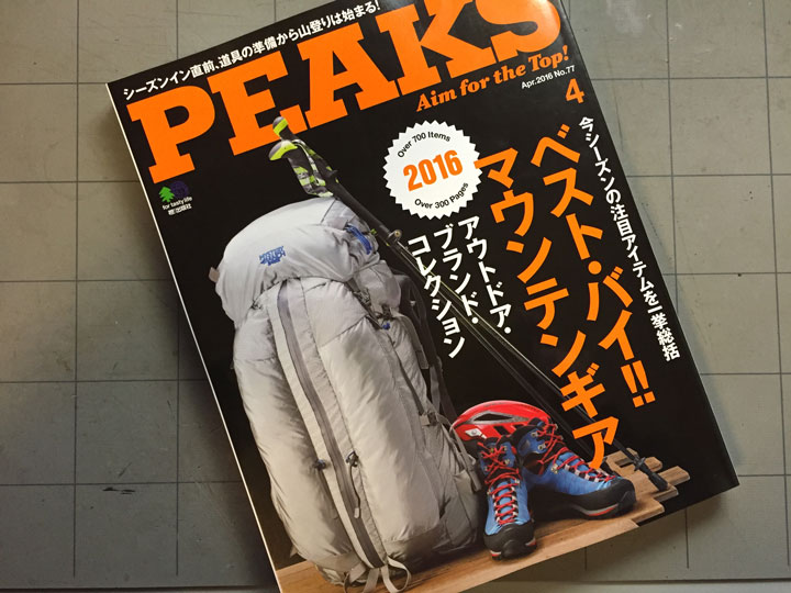 PEAKS-2016.jpg