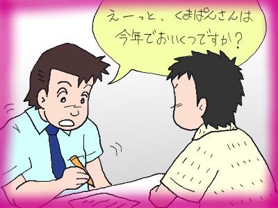 kumapan_ikutu01.jpg