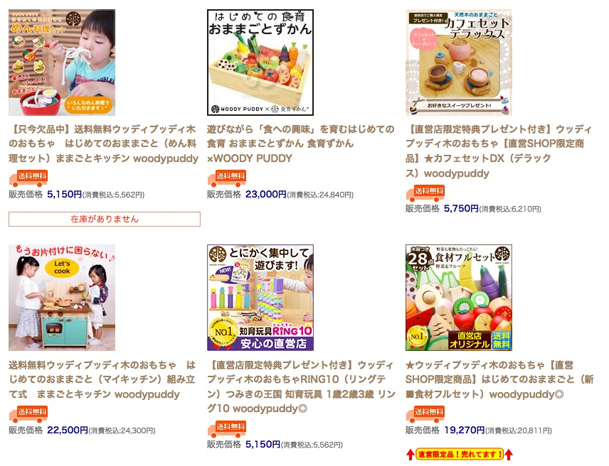 売れ筋ランキング_【公式】木製こども家具とおもちゃウッディプッディ直営本店