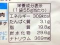 カラムーチョ 山わさび味_03