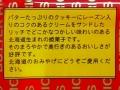 バターリッチクッキー_02