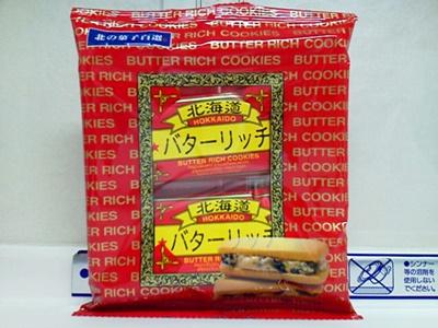 バターリッチクッキー_01