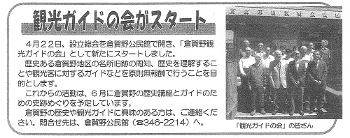 2016_05_倉賀野観光ガイドの会
