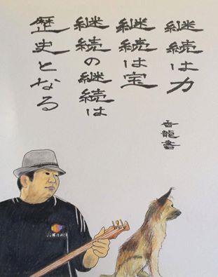 愛犬物語 愛犬サンシンちゃん