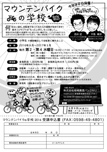 MTBschool_web.jpg