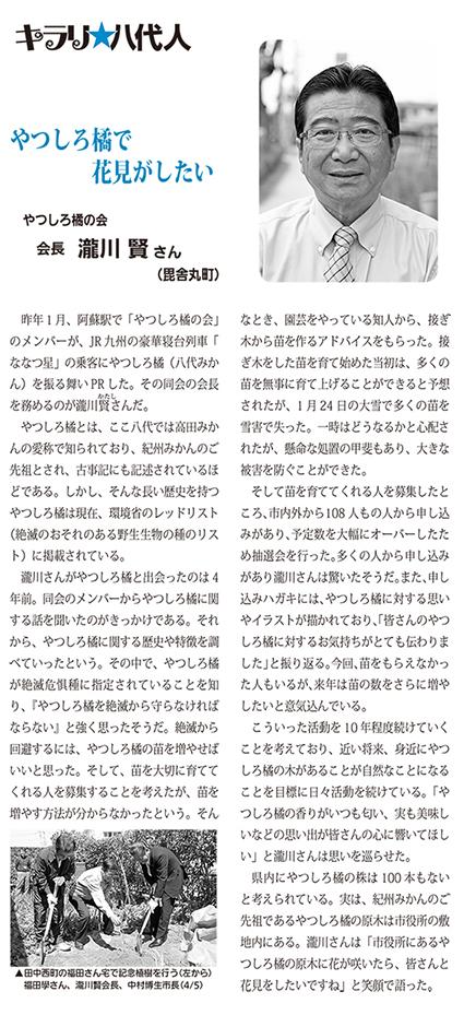 社長 広報誌-4
