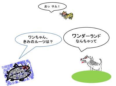 マンガ絵ワンちゃんのルーツ