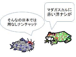 洋ナシのマンガ絵