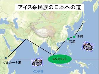 アイヌ系民族の日本への道