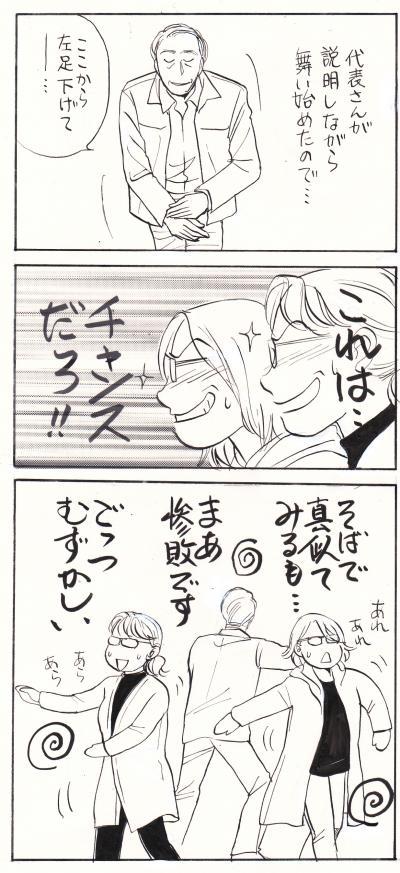 三葛練習 マンガ